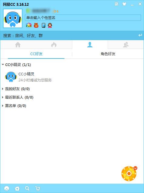 网易CC语音V3.20.37 电脑版