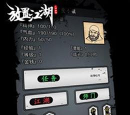 放置江湖游戏iOS版下载|放置江湖手游苹果版下载