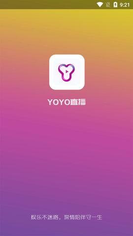 YOYO直播寶盒V1.1.0 安卓版