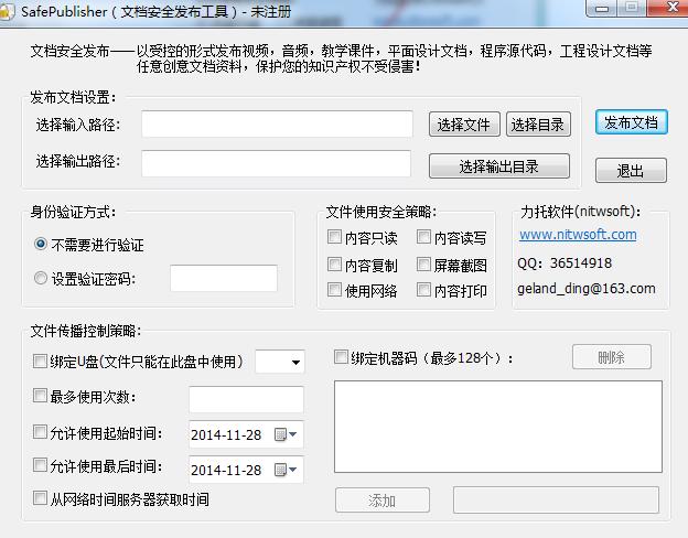 SafePublisherV1.0 电脑版