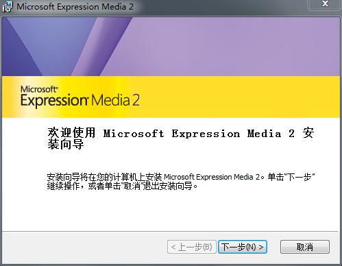 Microsoft Expression Media 2V2.0.1477.0 电脑破解版