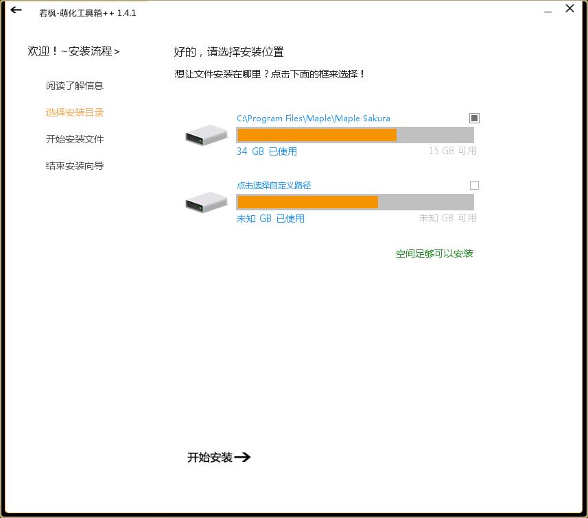 若枫萌化工具箱V1.4.1 电脑免费版