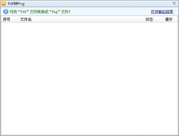 千里码PDF转换工具V2.7.7 电脑版