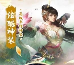 灵仙奇缘游戏官方下载|灵仙奇缘手游最新安卓版下载