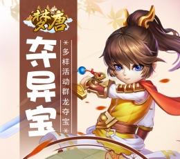 梦唐游戏下载|梦唐手游最新安卓版官方下载