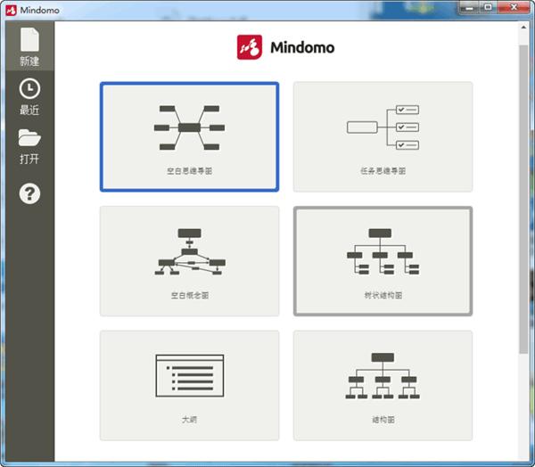 Mindomo Desktop(思维导图软件)V8.0.31 电脑版