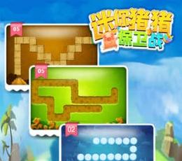 迷你豬豬保衛戰游戲下載|迷你豬豬保衛戰安卓版最新下載V1.0.0