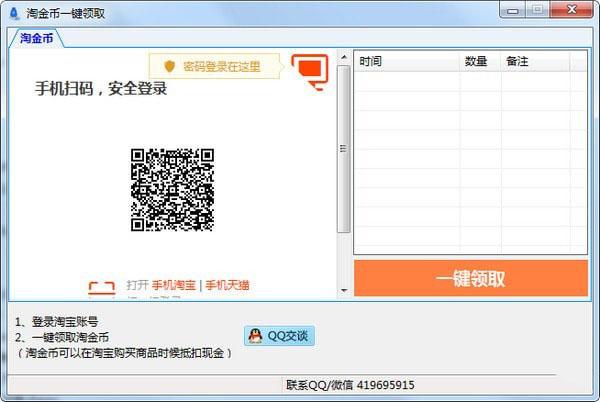 淘金币一键领取工具V1.0 电脑免费版