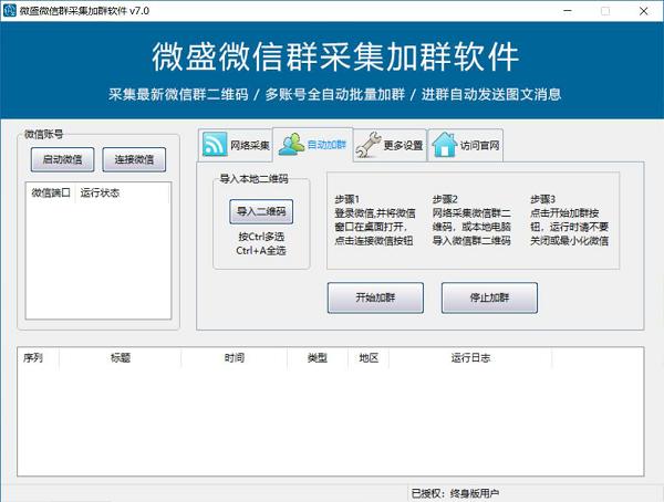 微盛微信群搜集加群软件V7.4 电脑版