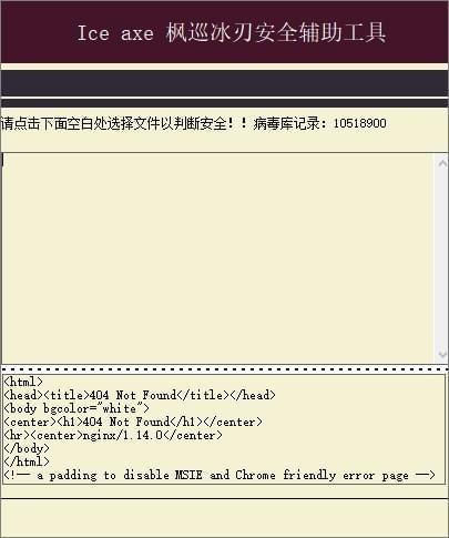 枫巡冰刃安全辅助工具V1.1.1 电脑版