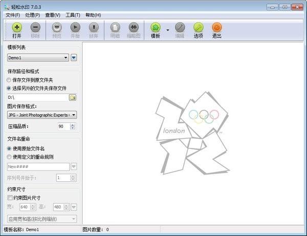 轻轻水印V7.0.3 电脑版