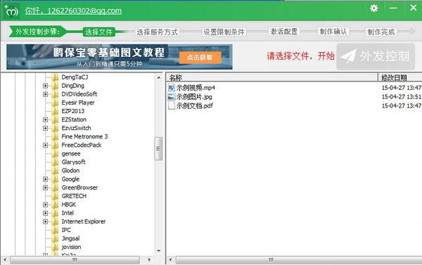 鹏保宝解密软件V8.4.8.7 电脑版