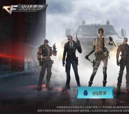 火線生存官方版下載|騰訊火線生存游戲安卓版最新下載V0.8.1
