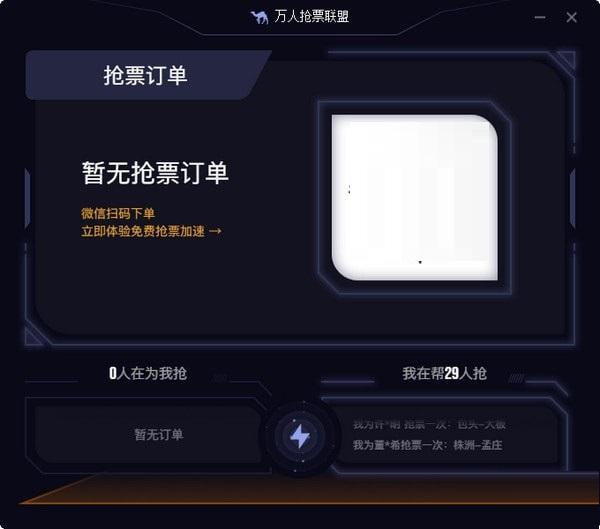万人抢票联盟V2.0.4 电脑版