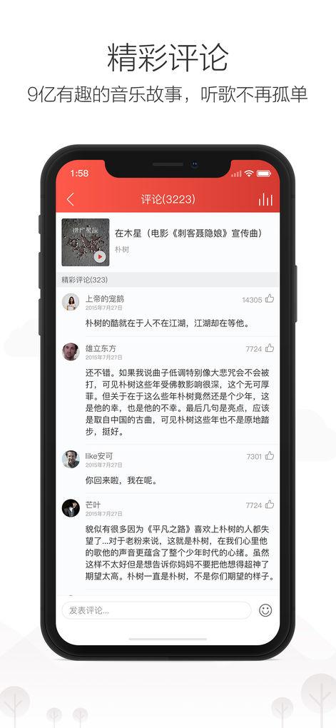 网易云音乐V5.7.2 安卓版