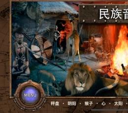 環游世界八十天游戲iOS版 環游世界八十天手游隻果版官方下載