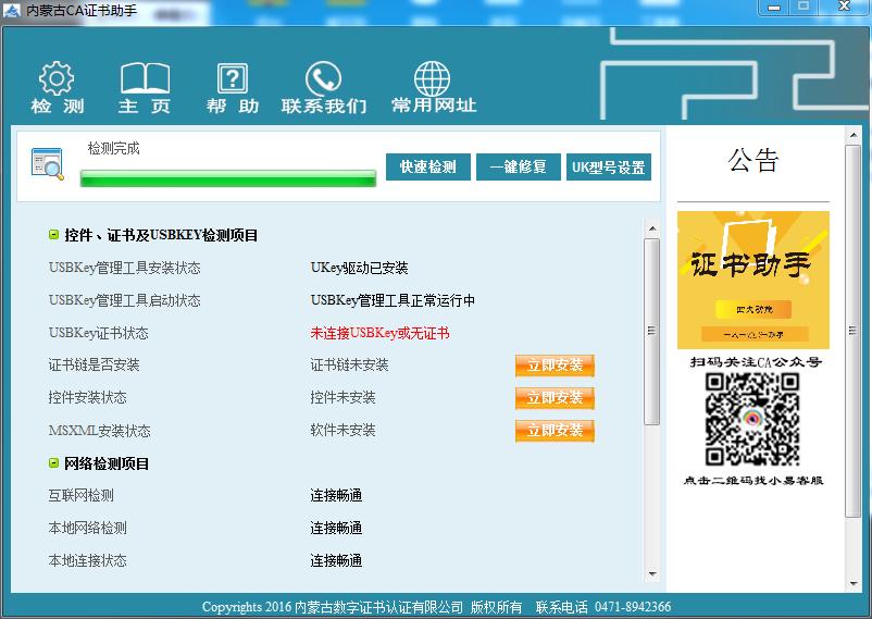 内蒙古CA证书助手V1.0 电脑版