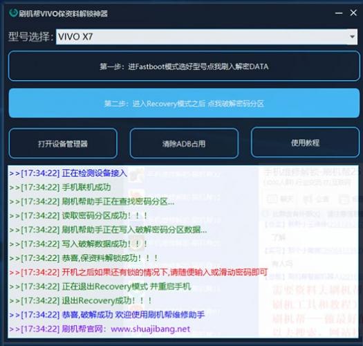 刷机帮VIVO保资料解锁神器V1.8 最新版