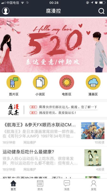 腐漫控V1.0.11 安卓版