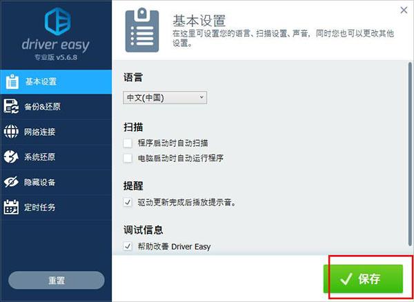DriverEasyV5.6.8.35406 电脑版