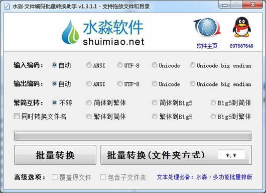 水淼文件编码批量转换助手V1.3.1.1 电脑版