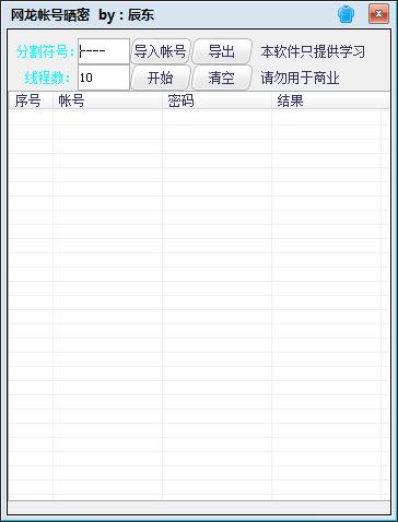 辰东网龙帐号晒密V1.02 电脑绿色版