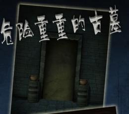 密室逃脫逃離古墓手游ios版下載 密室逃脫逃離古墓游戲隻果iPhone/iPad版V1.0