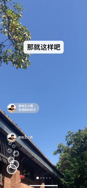 微信V7.0.1 苹果版
