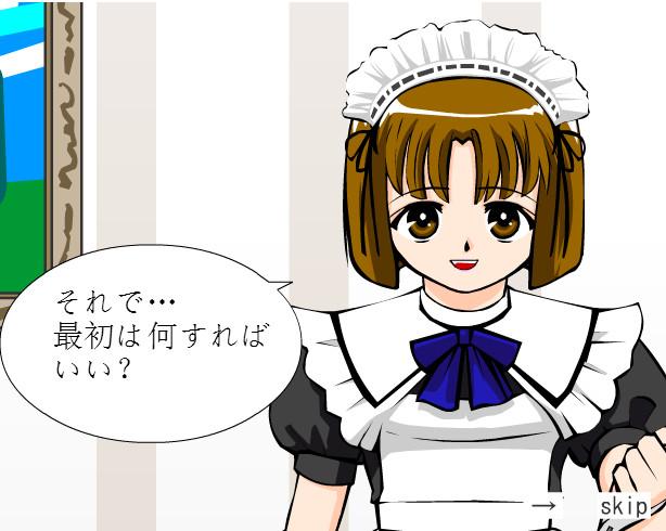 调教女佣V1.3.4 中文版