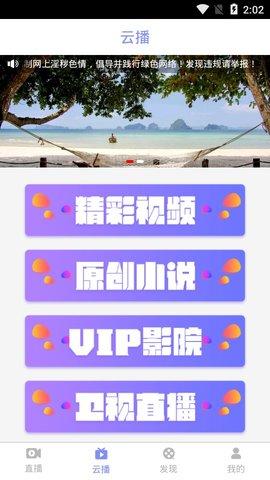 春韻寶盒V1.0 安卓版