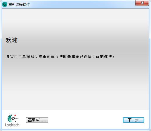 罗技重新连接软件V2.30.9 电脑版