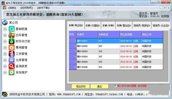 金牛工程车软件V2019 电脑版