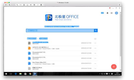 北極星officeV7.1.11.5418  電腦版