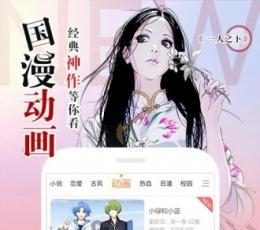 騰訊動漫app下載_騰訊動漫客戶端手機版官方下載V7.19.4