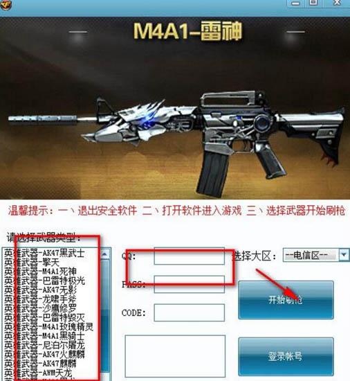 CF刷枪软件V2019 官方版