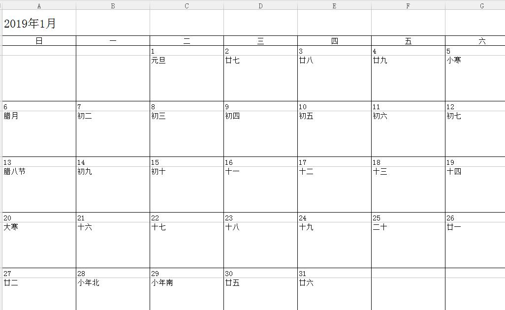 2019年日历记事簿EXCEL版(含农历每月一页)V1.0 电脑版