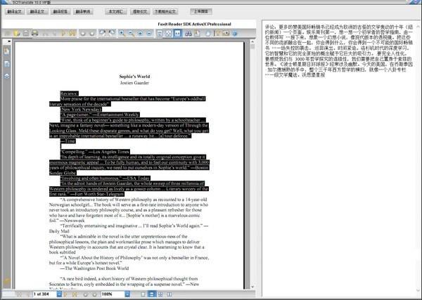SCITranslateV10.0 电脑版