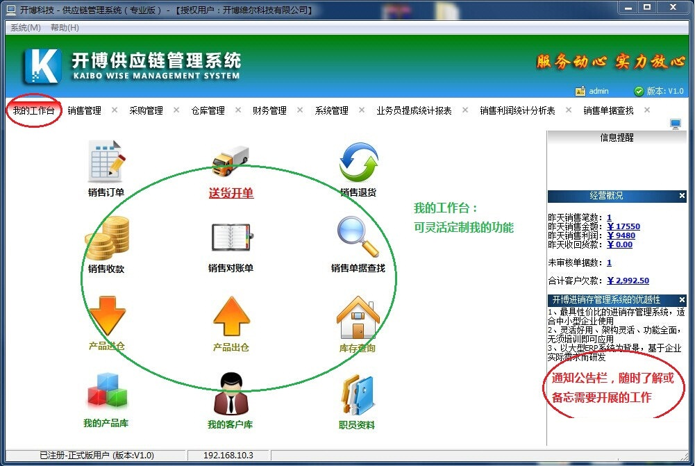 开博供应链管理系统V1.0 电脑版
