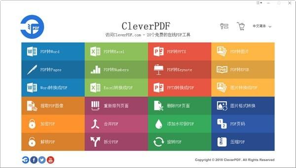 CleverPDF(pdf转换器)V3.0 电脑版
