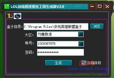 LOL掉线极速重连工具生成器V1.0 绿色版