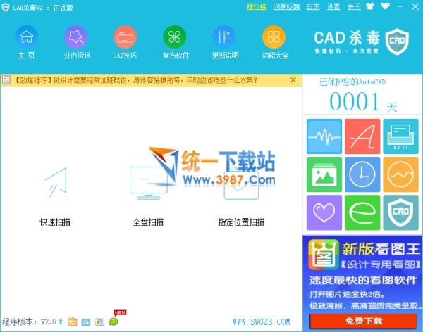 小龙CAD杀毒软件V2.8 电脑版
