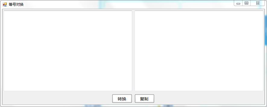 等号对换工具V1.0 电脑绿色版