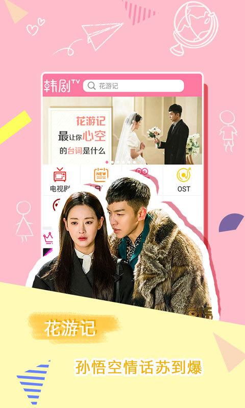 韓劇TVV4.2.5 隻果版