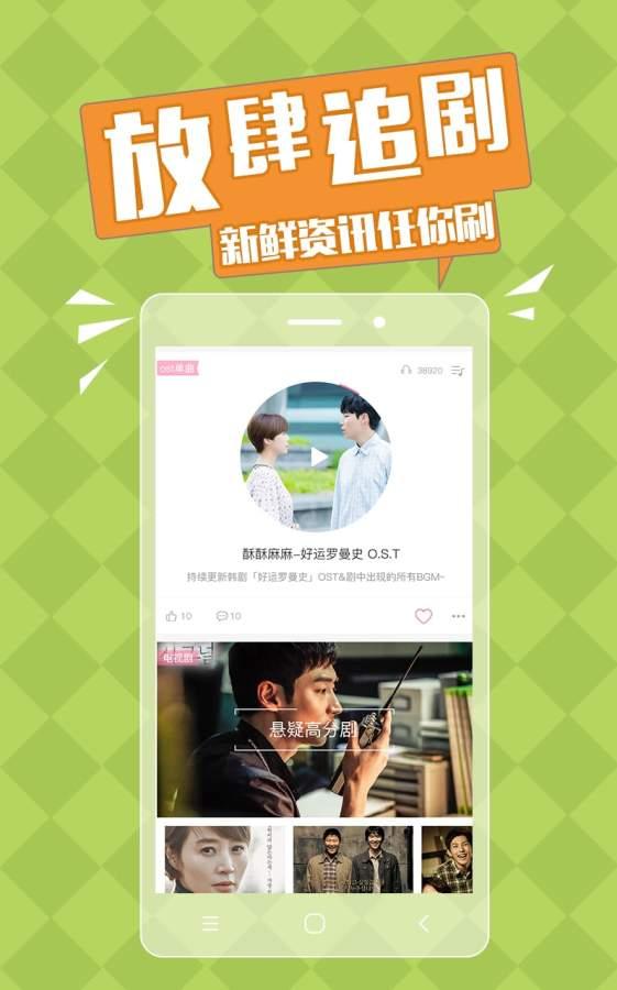 人人韩剧V2.0.2 安卓版