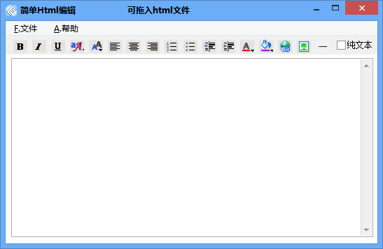 简单html编辑器V1.0 电脑版