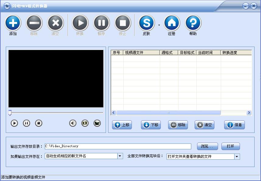 闪电MKV格式转换器V1.7.5 电脑版