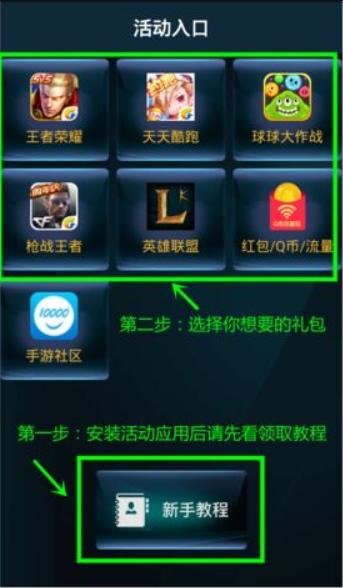 王者荣耀刷点券软件V1.1.6 安卓版