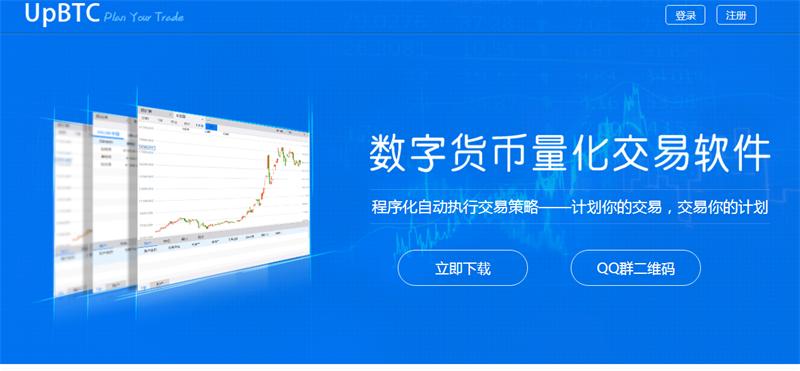 UpBTC(数字货币量化交易软件)V0.5.5 电脑版