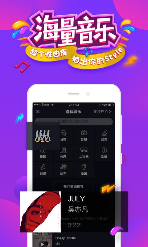 抖音日版V3.9.7 官網版