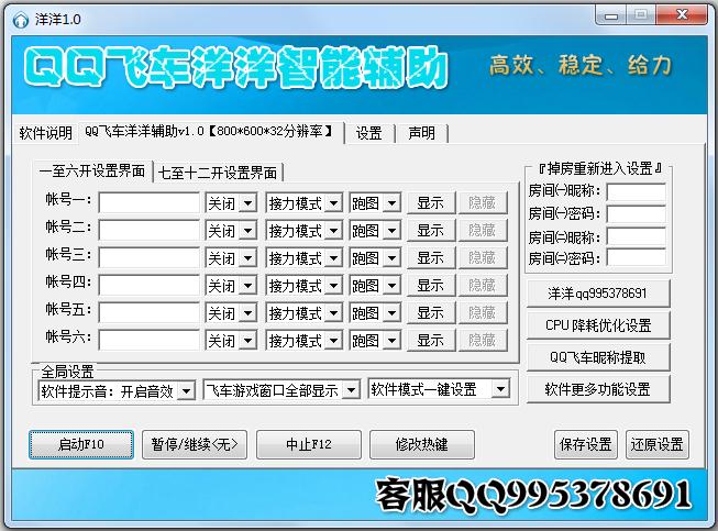 QQ飞车洋洋辅助电脑版V1.0155 绿色版